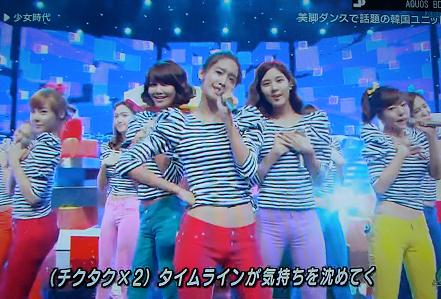 SNSDMusic station 101022 009s