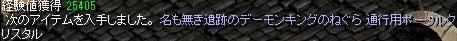 RedStone 11.07.16