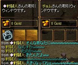RedStone 11.08.05[04]