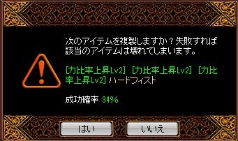 RedStone 11.12.07[09]