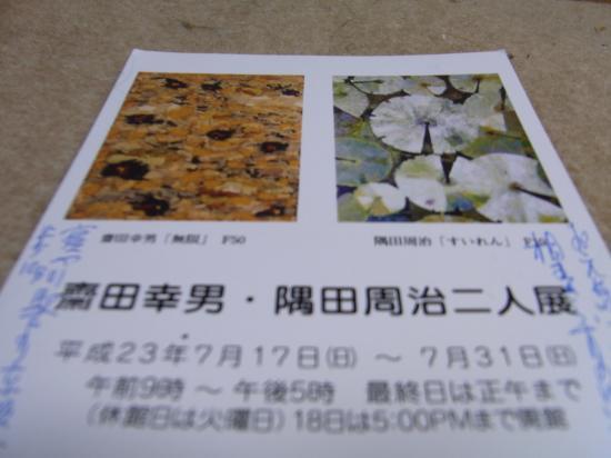 川端康成文学館ギャラリー
