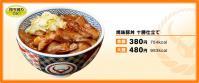 yakiaji_butadon_ph001.jpg