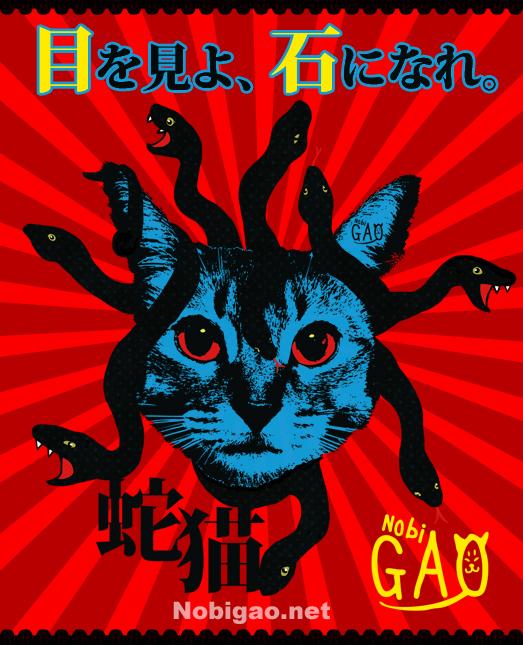 Nobigao メデューサ猫