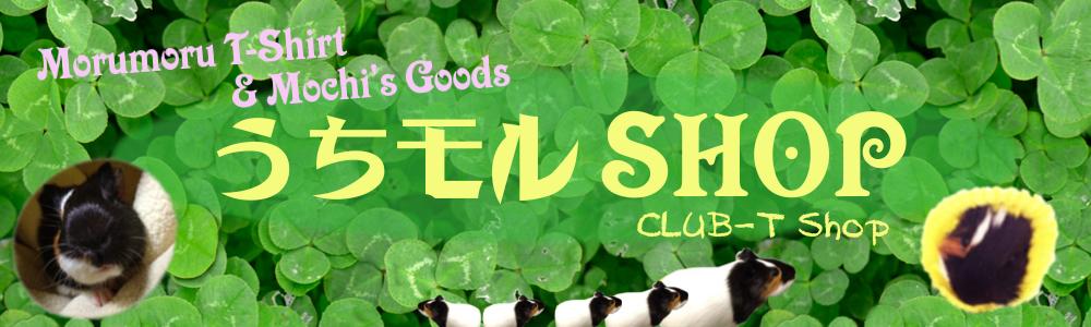 うちモル SHOP Club-T店