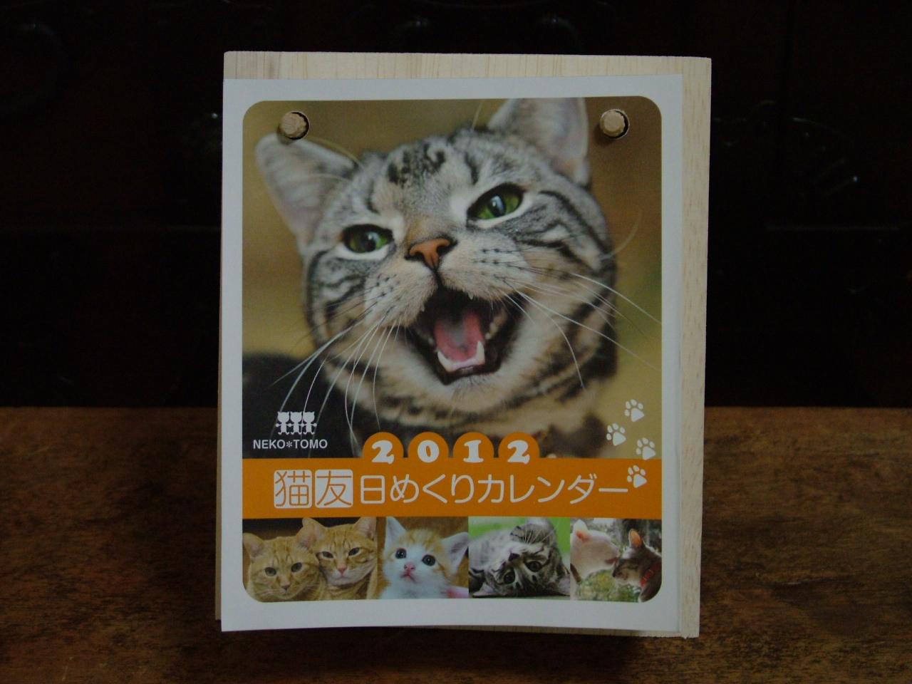 猫友日めくりカレンダー2012