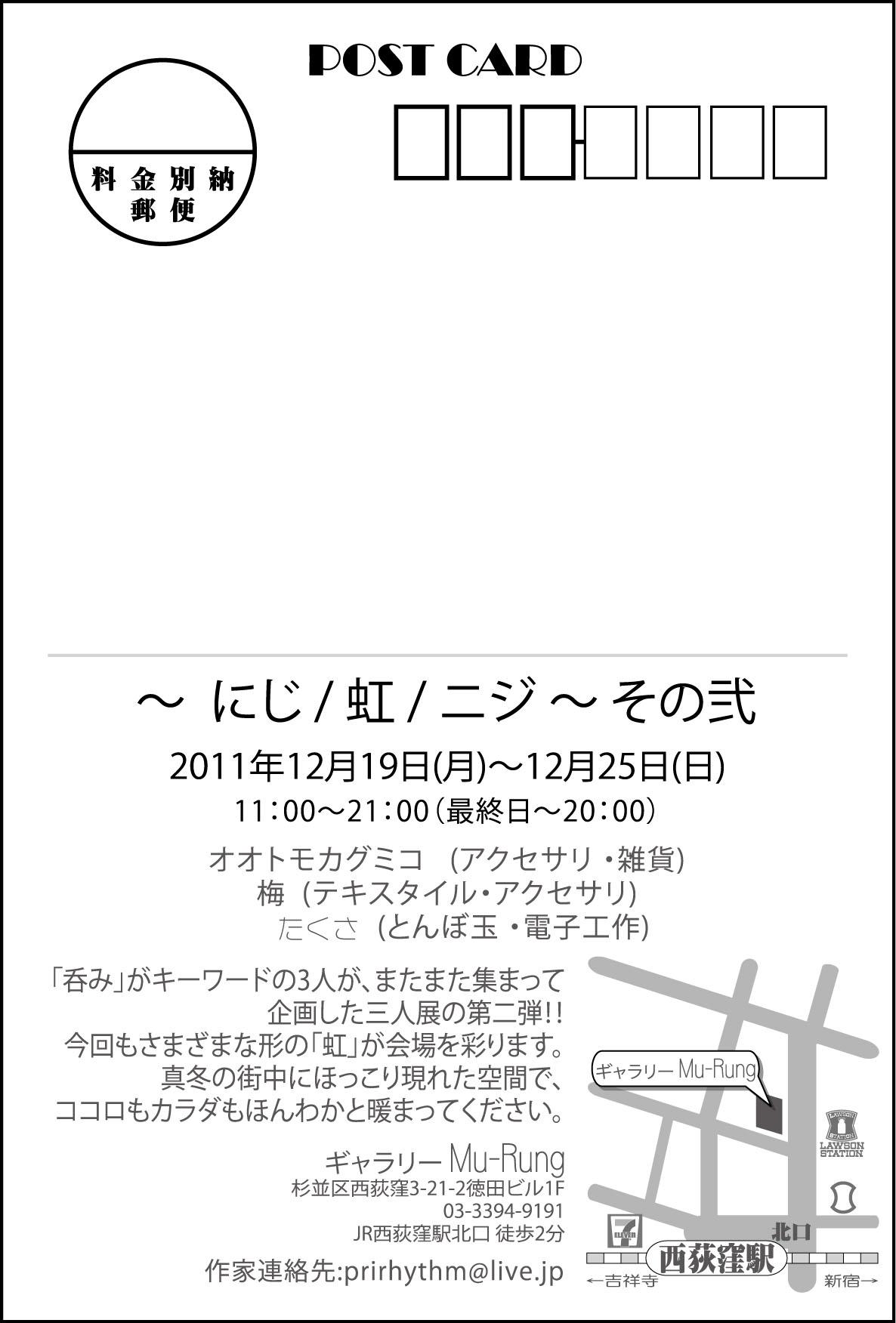 ~にじ/虹/ニジ~ その弐、宛名面