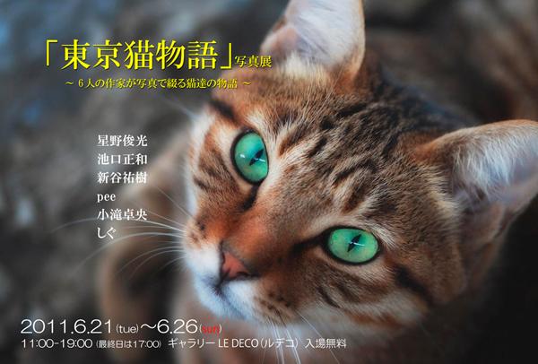 「東京猫物語」写真展