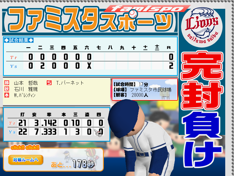 130319 vs阿智さん⑦
