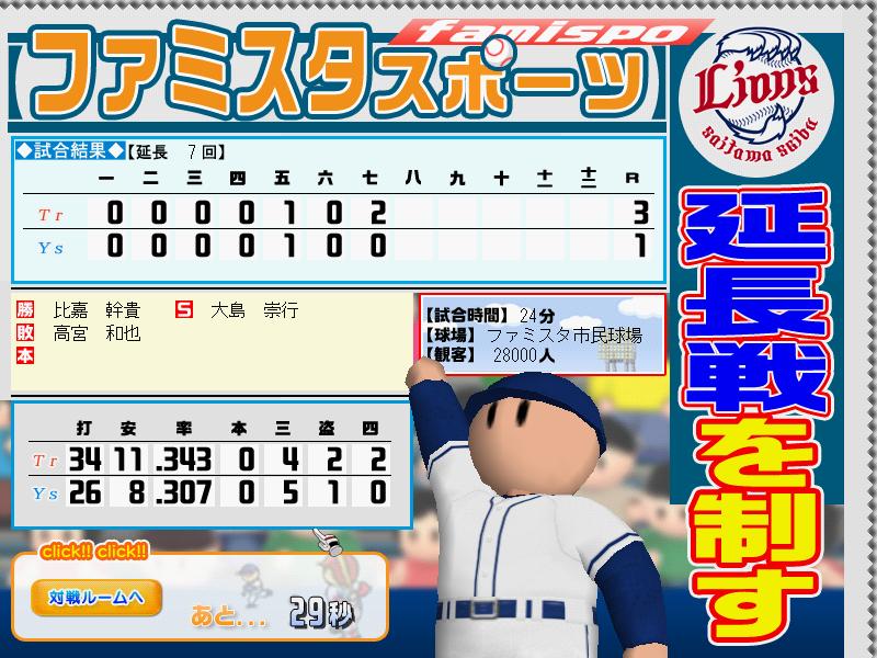 130319 vs阿智さん⑮