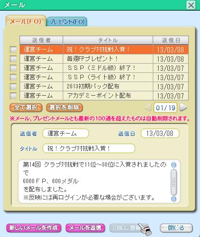 130308 対抗戦入賞