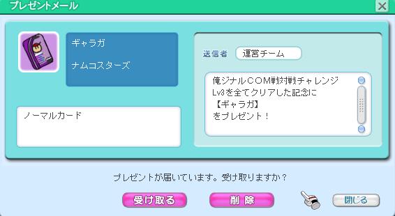 130317 俺COM全クリ