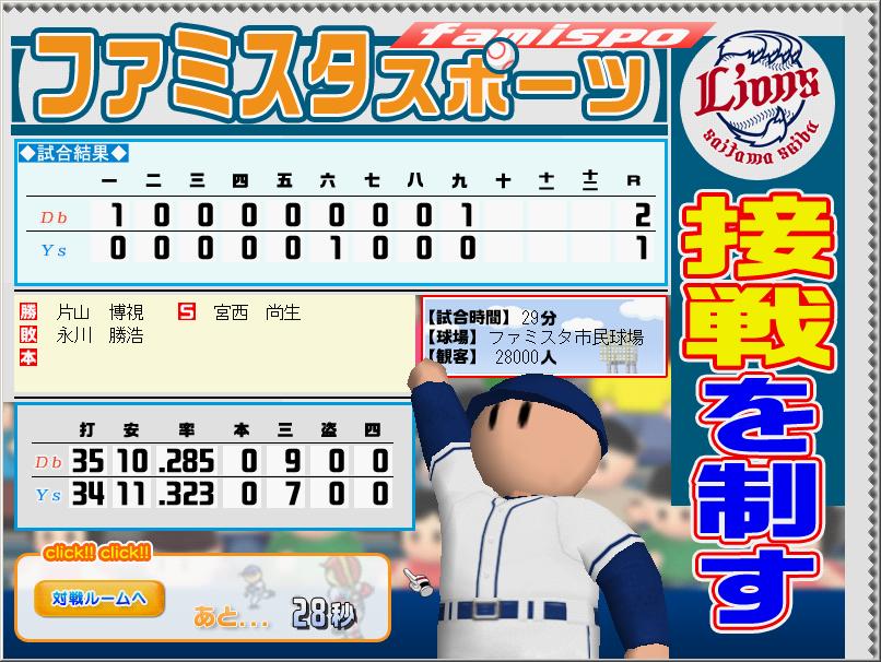 130322 vs阿智さん(パワーレス)