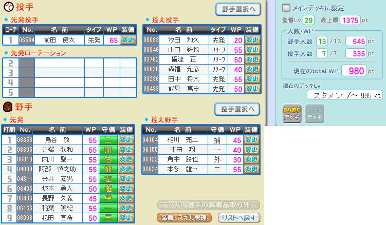 130322 侍ジャパンデッキ
