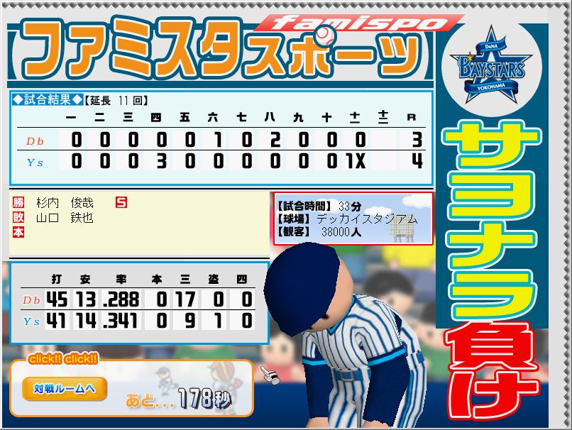130322 vs阿智さん(侍ジャパン)