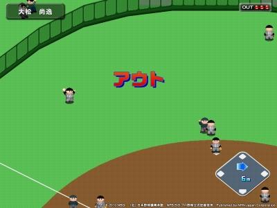 3表 2死一塁もゲームセット