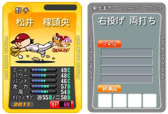 11松井稼予想
