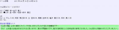 純正大会小山田さん?