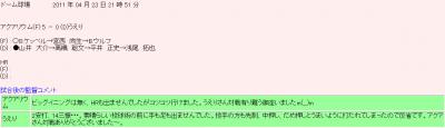 純正大会アクアさん?