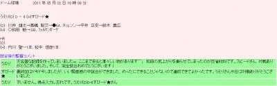 純正大会スピさん?