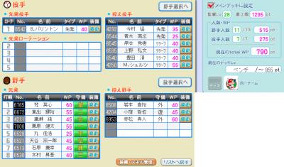 12球団広島?