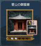 管公の御霊廟