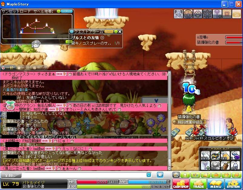 MapleStory_110925_102321_560.jpg