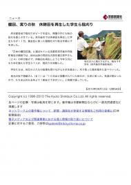 京都新聞3