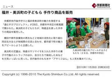 福井・美浜町の子どもら 手作り商品を販売 _ 京都新聞