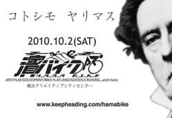 hamabike2010.jpg