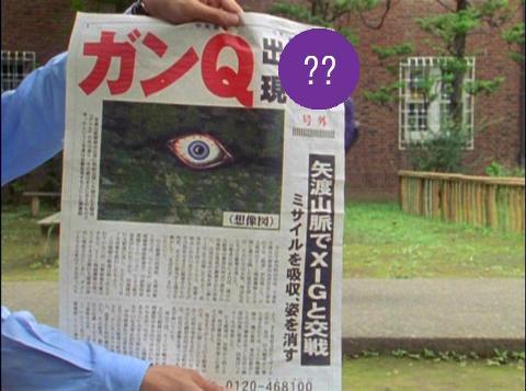 ガンQを報じた新聞?