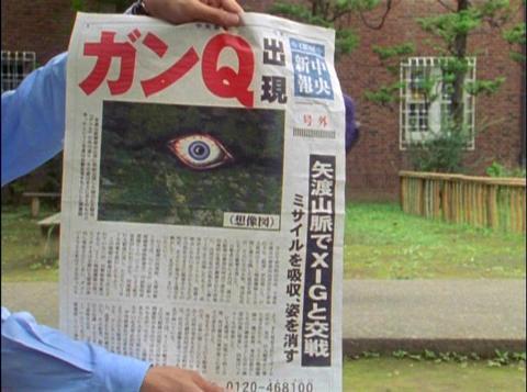 ガンQ出現を報じた新聞