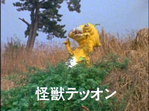 怪獣少年テツオン