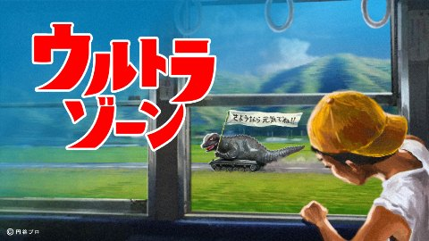 「ウルトラゾーン」のアイキャッチ画像