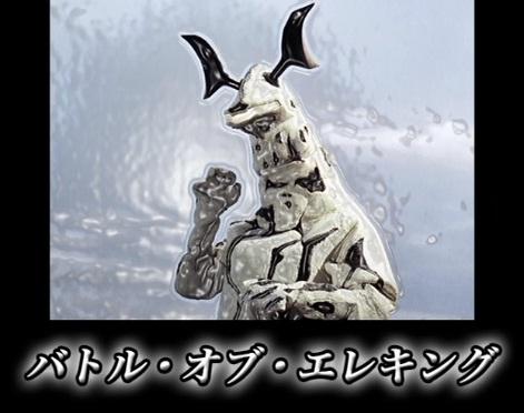 ウルトラ怪獣DVDコレクション エレキング