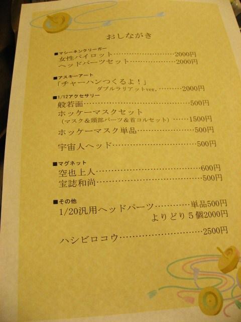 010_20110204034256.jpg