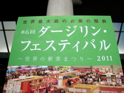 ダージリンフェスティバル2011