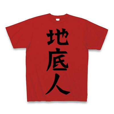 地底人 Tシャツ(赤)