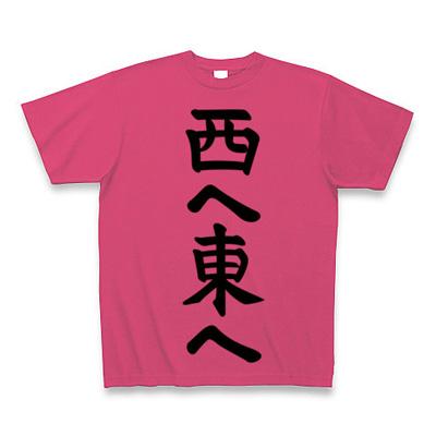 西へ東へ Tシャツ(ホットピンク)