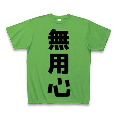 無用心 Tシャツ(ブライトグリーン)