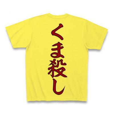 くま殺し 【背面プリント】 Tシャツ(イエロー)