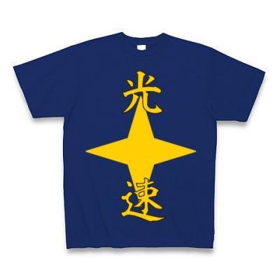 光速 Tシャツ Pure Color Print(ロイヤルブルー)