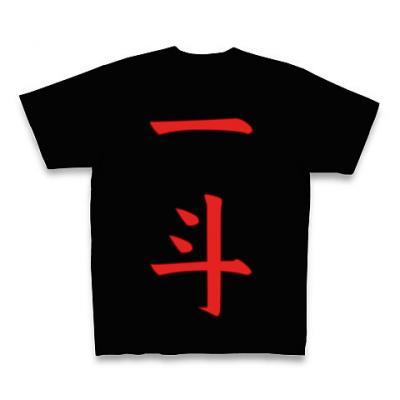 【両面プリント】(ウラ)一斗 Tシャツ Pure Color Print(ブラック)