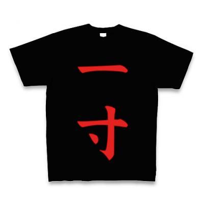 一寸 【両面プリント】 Tシャツ Pure Color Print(ブラック)