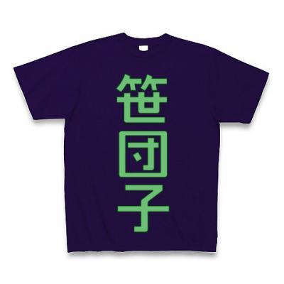 笹団子 Tシャツ Pure Color Print(ディープパープル)
