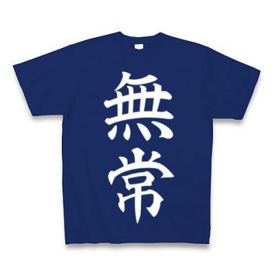 無常 Tシャツ Pure Color Print(ロイヤルブルー)