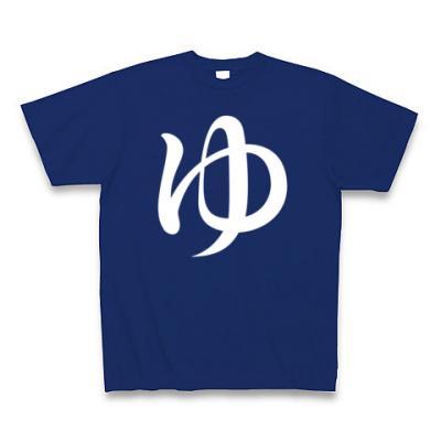 ゆ Tシャツ Pure Color Print(ロイヤルブルー)