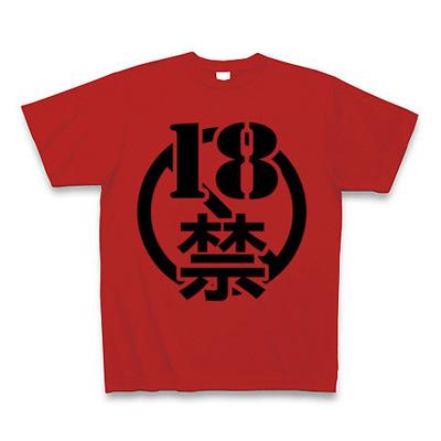 18禁 Tシャツ(赤) オモテ
