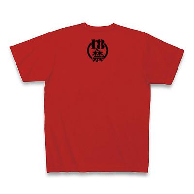 18禁 Tシャツ(赤) ウラ
