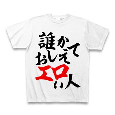 誰かおしえてエロい人 Tシャツ(ホワイト)