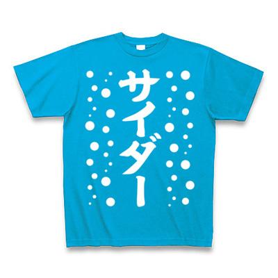サイダー Tシャツ Pure Color Print(ターコイズ)